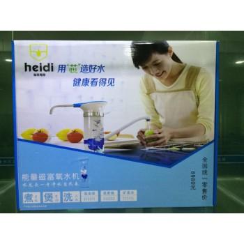 海蒂能量磁富氧水机青花瓷台式净水器