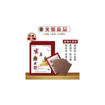 生姜热疗贴  一盒装(包邮)