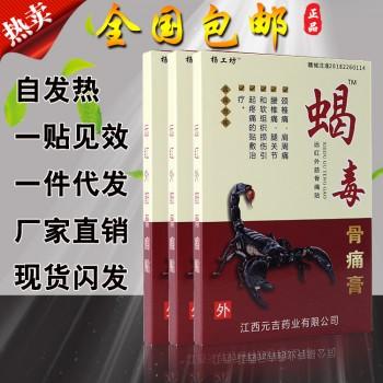 蝎毒骨痛膏远红外筋骨痛贴膏药盒装自发热(包邮)