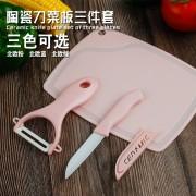 厨房刀具陶瓷刀套装3件菜刀菜板瓜刨水果刀陶瓷刀三件套
