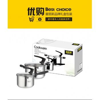 冰壶-原味套装16奶锅+20汤锅