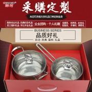 祥河不锈钢厨具时尚组合18cm复底奶锅22cm复底汤锅促销活动礼品