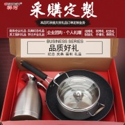 祥河厨具不锈钢复底汤锅30cm不粘炒锅2.0L真空保温壶厨房用品组合套装礼品