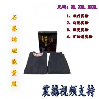 石墨烯磁能量服