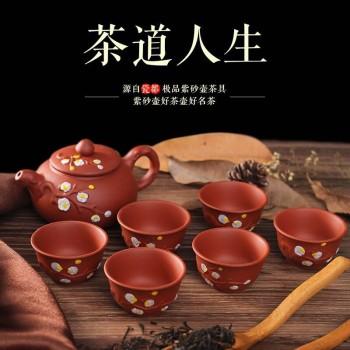 手彩梅花1壶6杯紫砂茶具