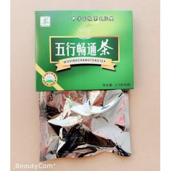 五行畅通茶(包邮)