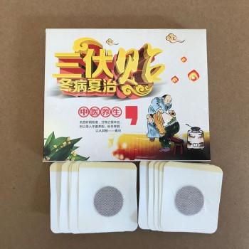 三伏贴(100盒起包邮)