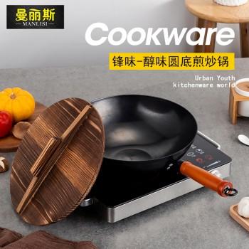 锋味-醇味圆底煎炒锅