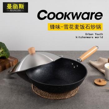 锋味-雪花麦饭石炒锅