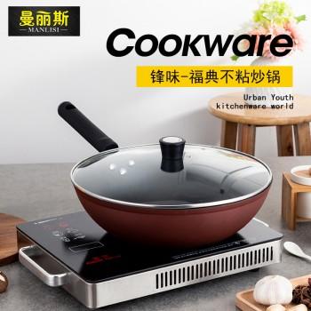 锋味-环球聚能炒锅