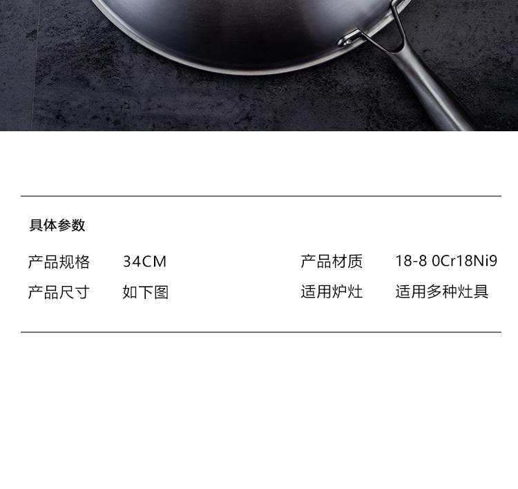 锋味-福摩尔炒锅_12