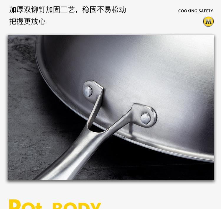 锋味-福摩尔炒锅_15