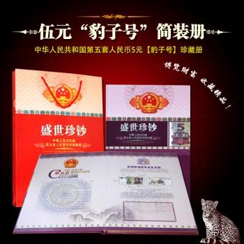 第五套人民币全新伍5元豹子号收藏册10张钱币吉祥号定位册空册