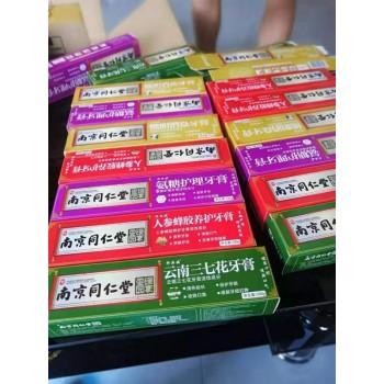 南京同仁堂(蜂胶 熊胆 氨糖 三七)牙膏
