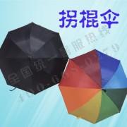 彩色拐杖伞