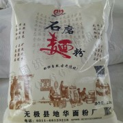 石磨面粉 2.5kg