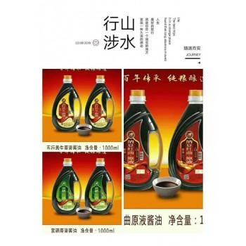 五行原液酱油1l