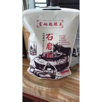 富硒营养面粉,富硒粗粮王 900g(90起包邮安能)