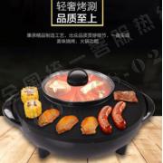 涮烤一体锅 大号