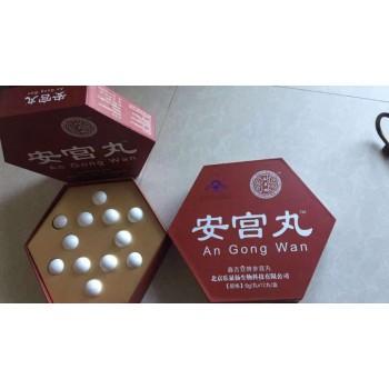 红盒安宫丸