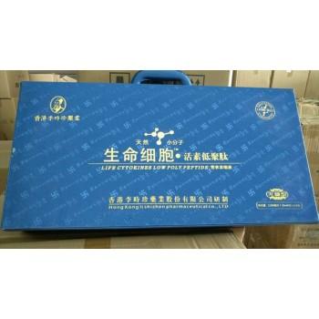 蓝盒生命细胞活素低聚肽