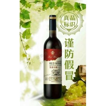 铁皮石斛红酒