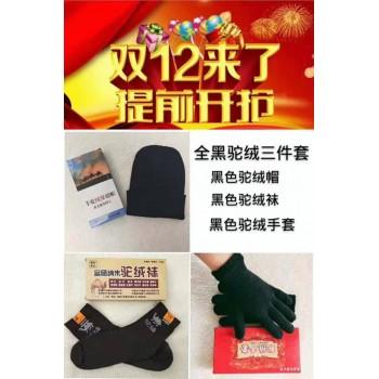 驼绒三件套(袜子+帽子+手套)