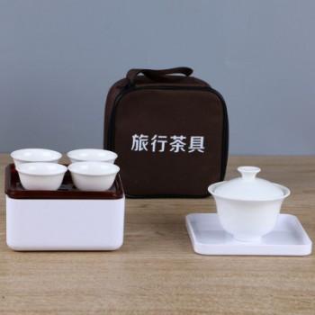 陶瓷茶具户外便携迷你旅行茶具可订制LOGO