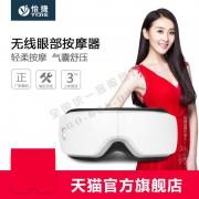 怡捷护眼仪 眼部按摩器保护眼睛按摩仪眼保仪眼保姆 按摩眼镜眼罩
