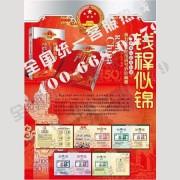 第五套人民币珍藏册(钱程似锦五同号)