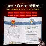 第五套人民币全新拾10元豹子号收藏册10张钱币吉祥号定位册空册