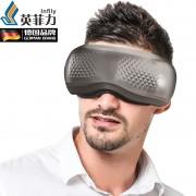 德国英菲力多功能4D护眼按摩器眼部按摩器