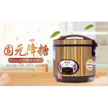 白云山米饭脱糖仪 电饭煲5L