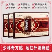 少林奇方贴·膏药—盒装(包邮)