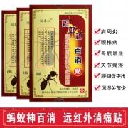 蚂蚁神百消贴一盒装膏药(包邮)