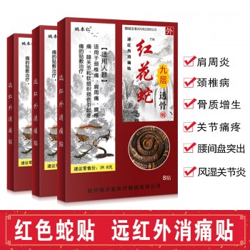 红花蛇九层透骨贴 膏药盒装(包邮)