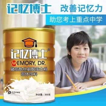 记忆博士磷脂酰丝氨酸蛋白粉300克营养粉