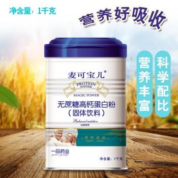 无蔗糖高钙蛋白粉1000克营养粉