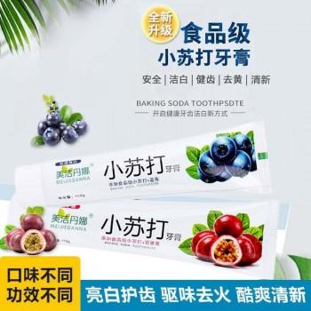 小苏打牙膏水果味蓝莓/百香果两种口味