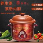 【同美】紫砂慢炖多功能电锅 煲汤养生电砂锅活动礼品电炖锅