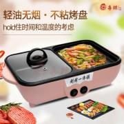 多功能烤涮一体锅家用电火锅