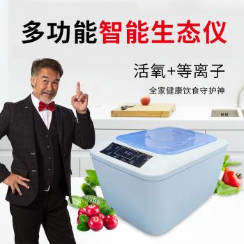 多功能智能生态仪 果蔬机