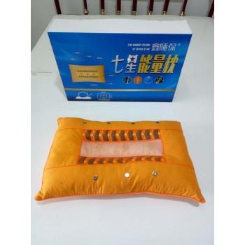七星能量枕颈椎枕头保健睡眠枕