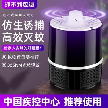 吸入式灭蚊灯家用室内插电物理驱蚊器