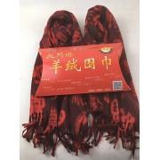 福气羊绒围巾