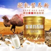 驼乳营养粉蛋白粉