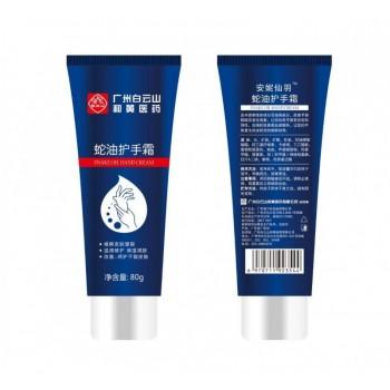 广州白云山蛇油护手霜