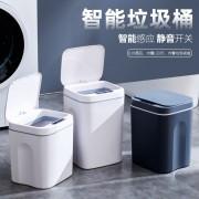 四代智能垃圾桶 (电池板)
