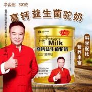 李福昌益生菌高钙驼奶营养粉