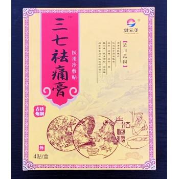 三七祛痛膏(400盒起包邮)